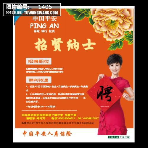 中国平安保险招聘海报模板下载