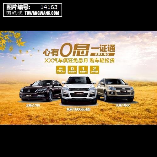 众泰汽车金融免息活动海报 (编号:14163)