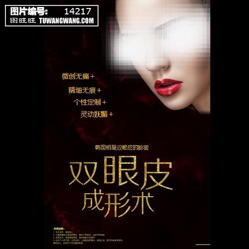 眼部微创整形宣传海报 (编号:14217)