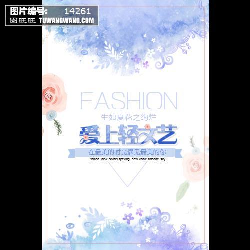 日系文艺小清新海报模板下载 (编号:14261)_海报_其他图片