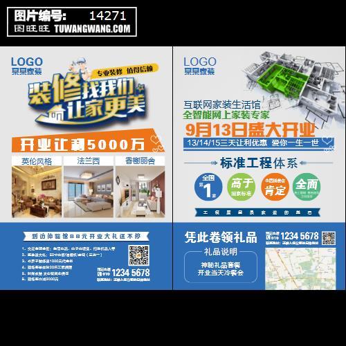 装修装饰公司宣传单页设计模板 (编号:14271)