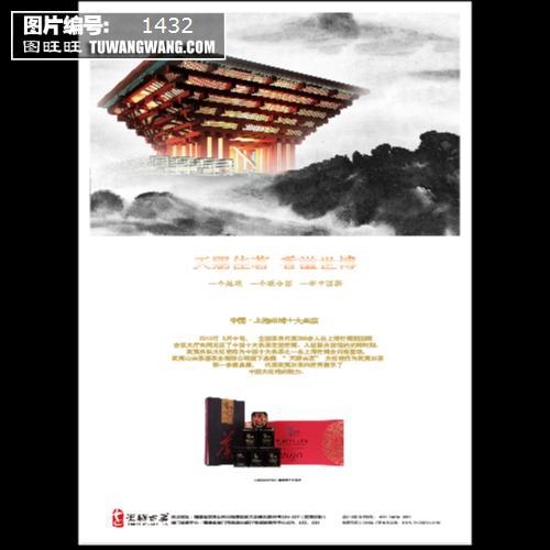 中国风茶叶宣传海报 (编号:1432)