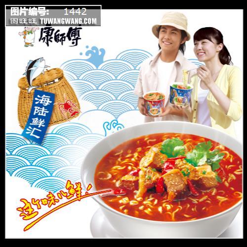 康师傅海陆鲜汇方便面广告模板下载 (编号:1442)_海报