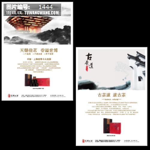 武夷茶叶宣传单海报设计模板下载