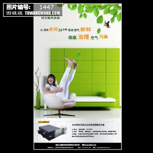 柯艾空气新风系统海报设计 (编号:1447)