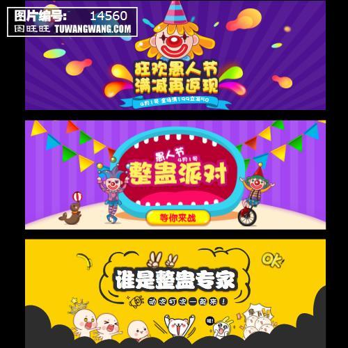 淘宝电商趣味愚人节海报 (编号:14560)