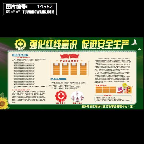 大气安全月宣传展板 (编号:14562)