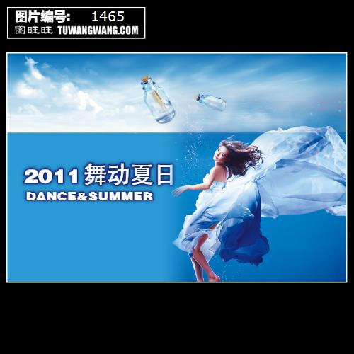 美女 舞蹈 飘裙 裙子海洋风格海报 商场海报,漂流瓶 summer 蓝色 设计
