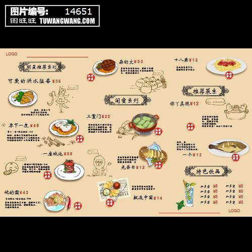 手绘清新文艺餐厅菜单 (编号:14651)图片