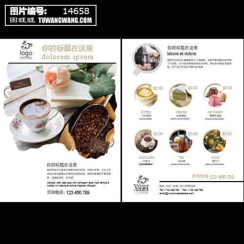 咖啡店饮品店餐厅开业传单设计 (编号:14658)