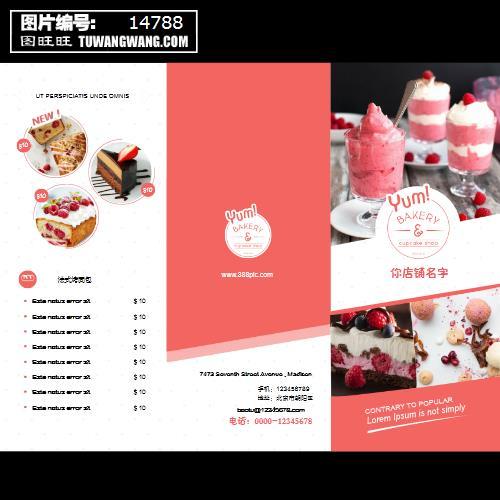 甜品店美容美发餐饮店菜单宣传册 (编号:14788)