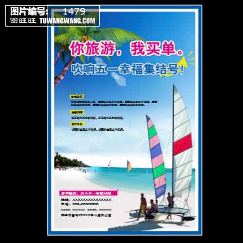 海边旅游彩页图片模板下载