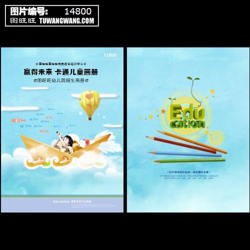 卡通儿童幼儿园招生画册封面设计 (编号:14800)