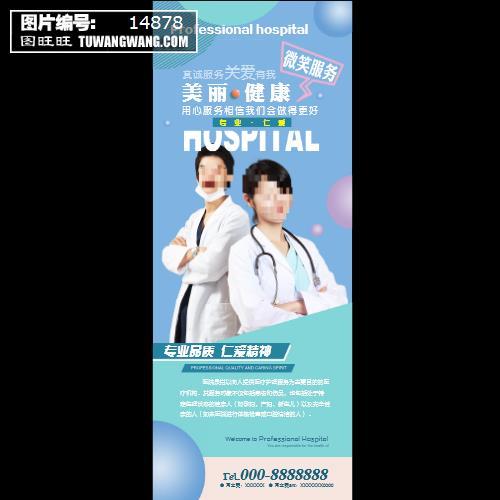 医院医疗服务蓝色背景展架易拉宝 (编号:14878)