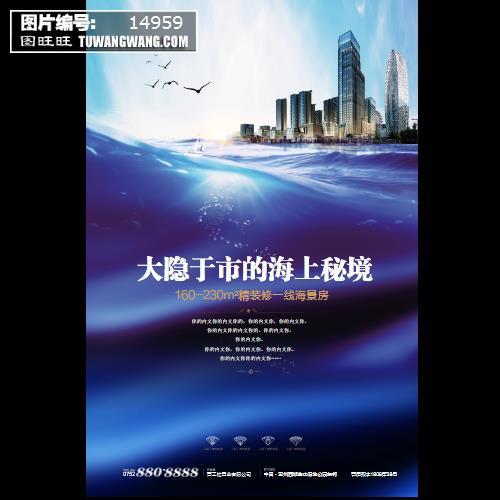地产海景房海报设计 (编号:14959)
