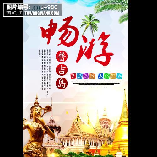 泰国普吉岛宣传海报旅游海报 (编号:14980)