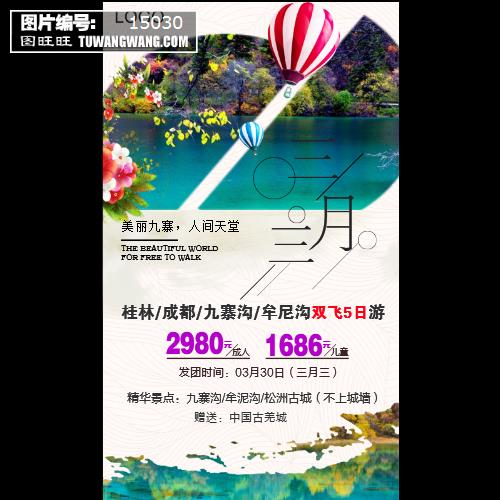 九寨沟清新简约旅游海报 (编号:15030)