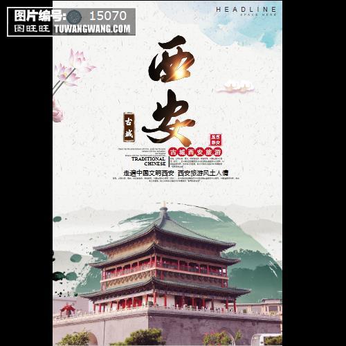 西安文化旅游海报 (编号:15070)