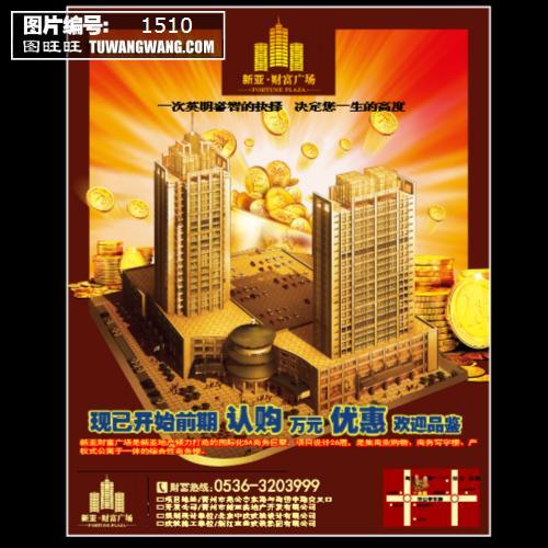 新亚平台下载_新亚财富广场促销海报模板下载 (编号:1510)_海报__图