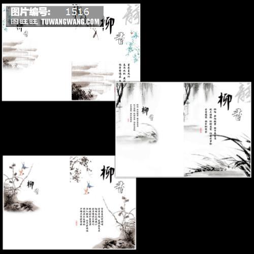 中国风笔记本封面设计模板下载