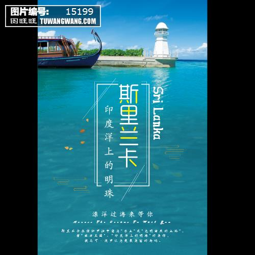 斯里兰卡旅游宣传海报 (编号:15199)