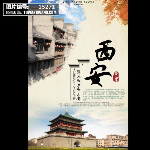 水墨风西安旅游海报 (编号:15271)