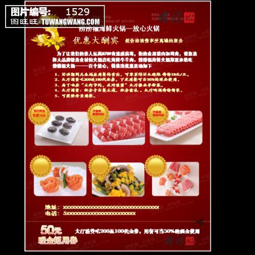 火锅店周年庆促销海报模板下载