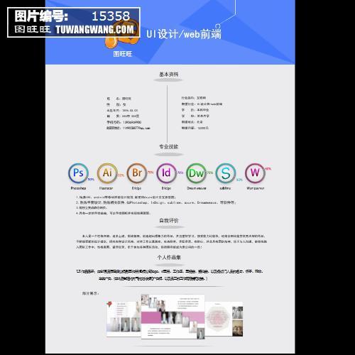 个人灰色简历模板下载 (编号:15358)_简历_其他_图www