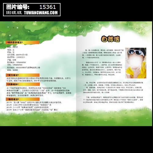 手绘小升初简历模板下载 (编号:15361)_简历_其他_图.