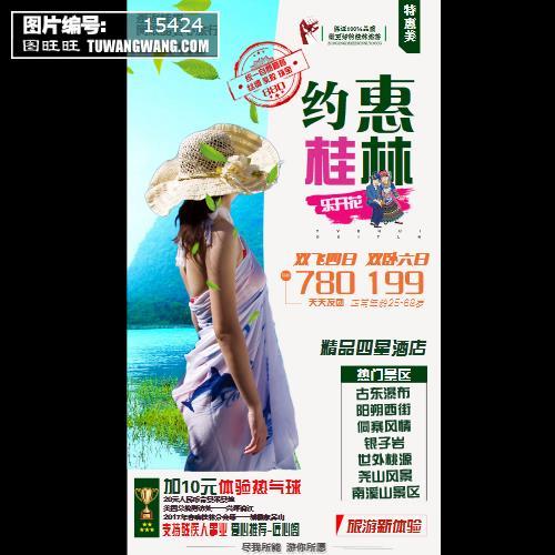 约惠桂林桂林旅游海报 (编号:15424)