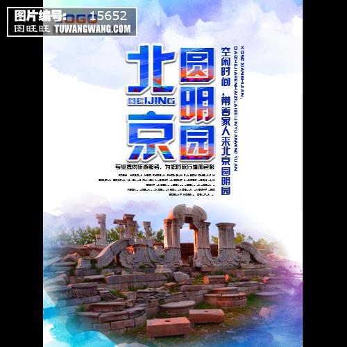 北京旅游海报模板下载 (编号:15652)_海报_其他_图www