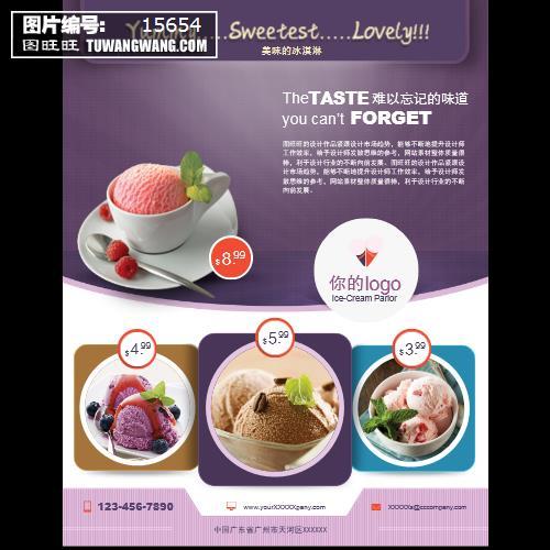 冰淇淋甜品店新品宣传单 (编号:15654)