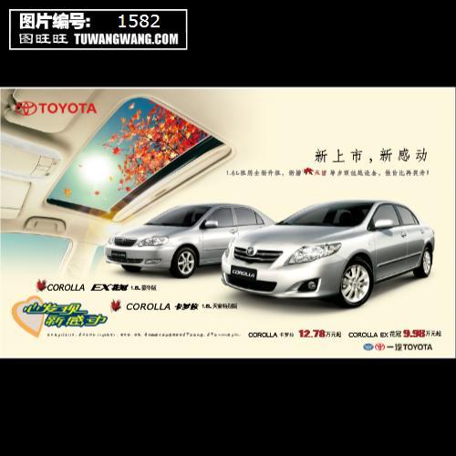 汽车广告设计 (编号:1582)