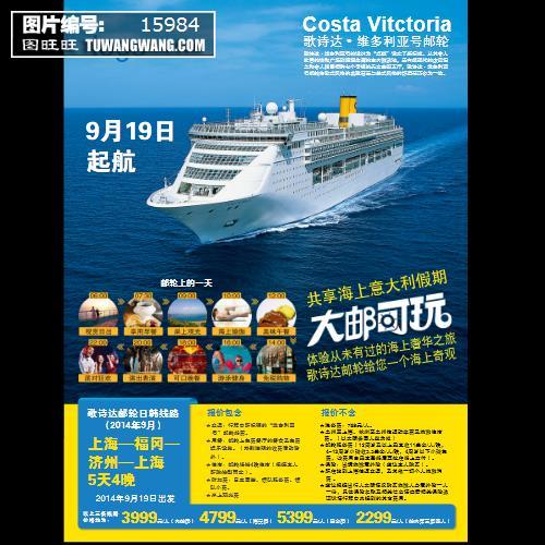 旅游宣传单图片模板下载 (编号:15984)_宣传单_其他_.