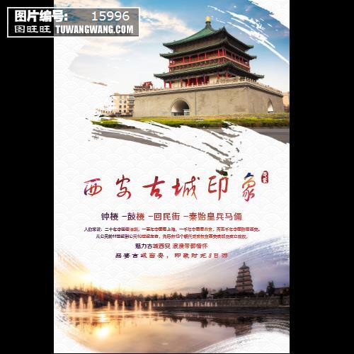 西安古城印象旅游海报 (编号:15996)