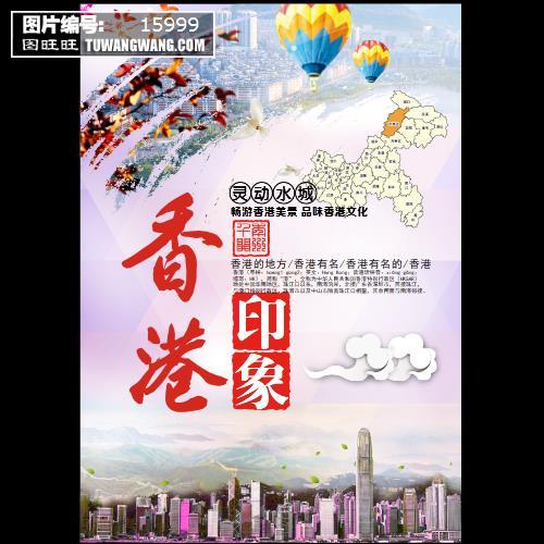 香港旅游海报展板宣传模板 (编号:15999)
