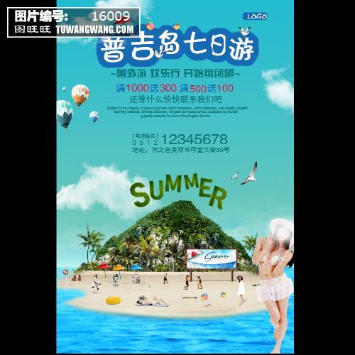 清新夏威夷旅游海报 (编号:16009)