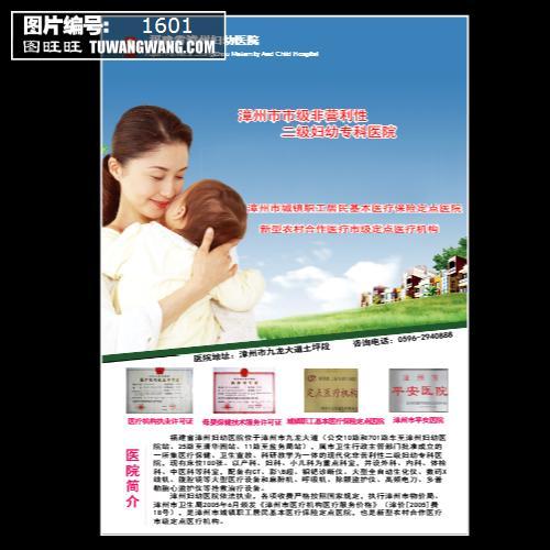 妇幼医院宣传海报 (编号:1601)