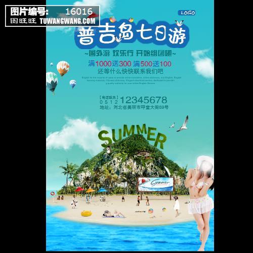 普吉岛宣传海报旅游海报 (编号:16016)