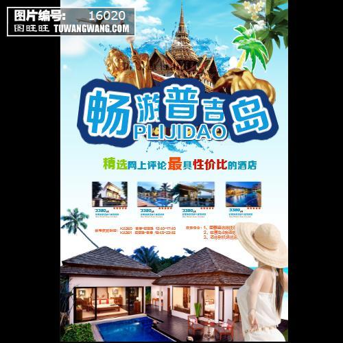泰国普吉岛旅游旅行社宣传海报 (编号:16020)
