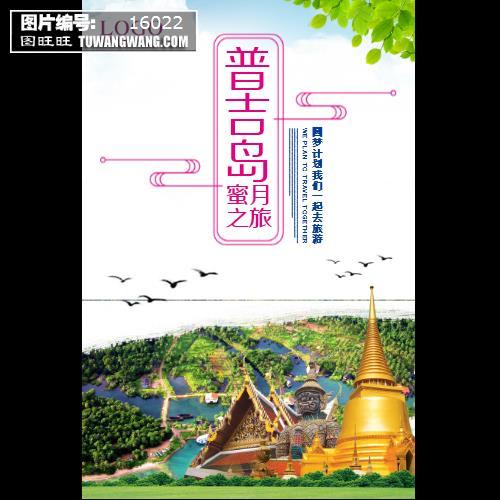 泰国普吉岛旅游旅行社宣传海报模板下载 (编号:16022)