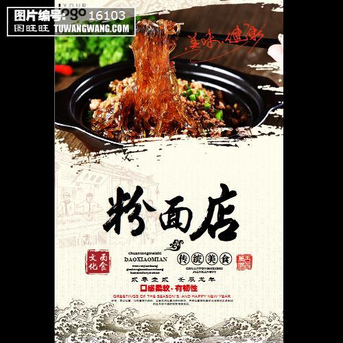 粉面店美食宣传海报 (编号:16103)