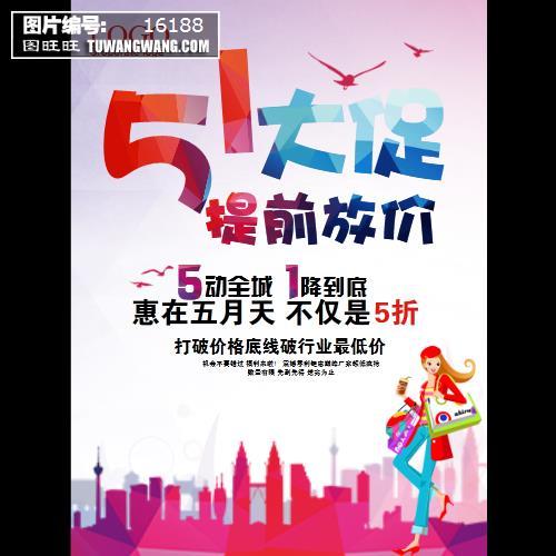 五一劳动节促销折扣海报 (编号:16188)