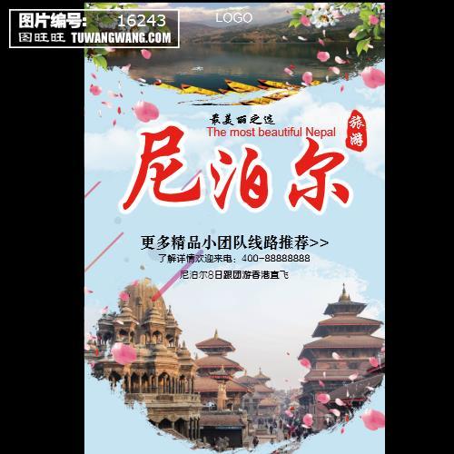 尼泊尔旅游宣传海报 (编号:16243)