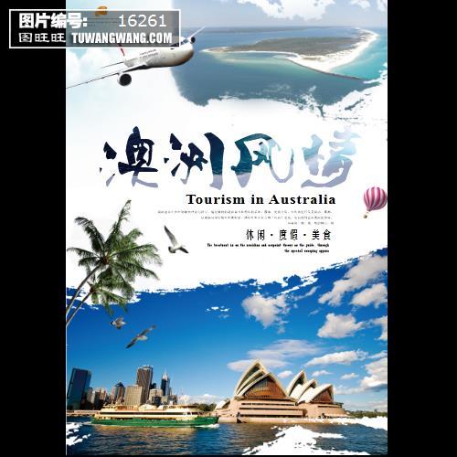 澳大利亚旅游海报 (编号:16261)