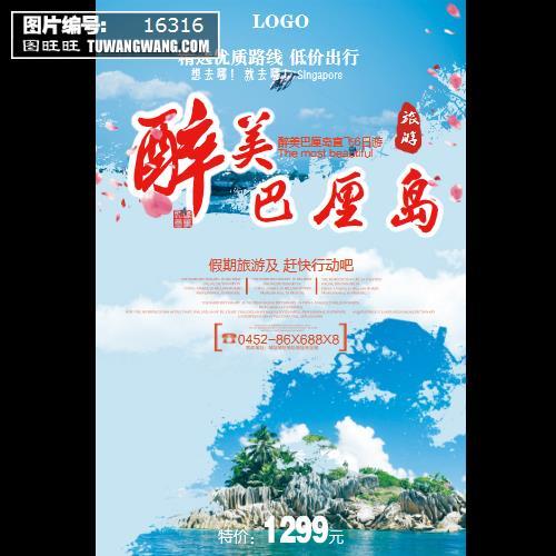 简约风格巴厘岛旅游海报 (编号:16316)