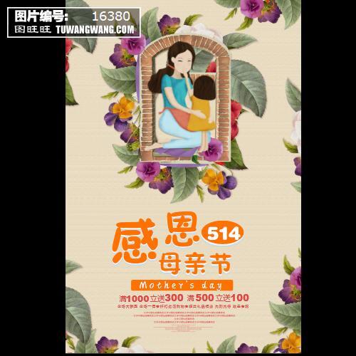母亲节海报模板 (编号:16380)