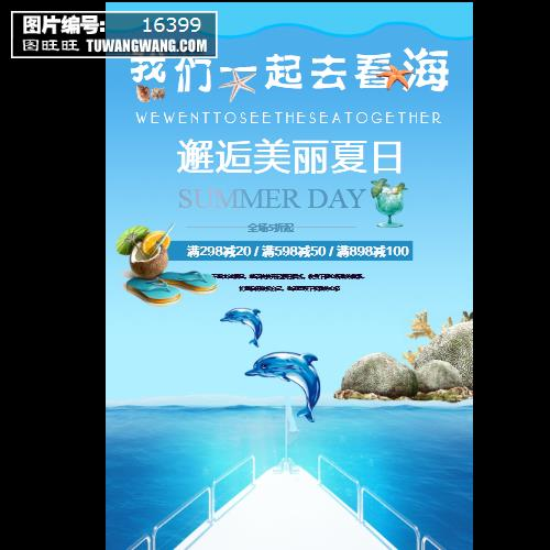 小清新海边旅游宣传海报 (编号:16399)