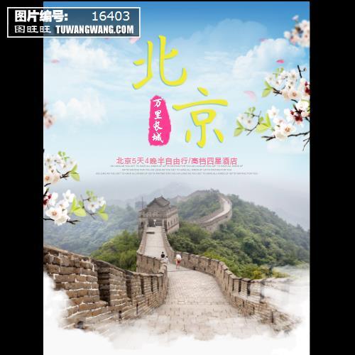 北京万里长城旅游宣传海报 (编号:16403)