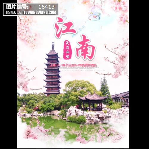 唯美江南夜宿西塘旅游宣传海报 (编号:16413)
